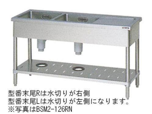 二槽水切付シンク BSM2-124LN バックガード無し 幅1200×奥行450×高さ800