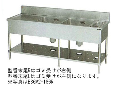二槽ゴミ入・水切付シンク BSGM2-186L バックガード有り 幅1800×奥行600×高さ800