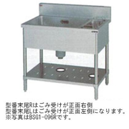 一槽ゴミ入付シンク BSG1-126R バックガード有り 幅1200×奥行600×高さ800