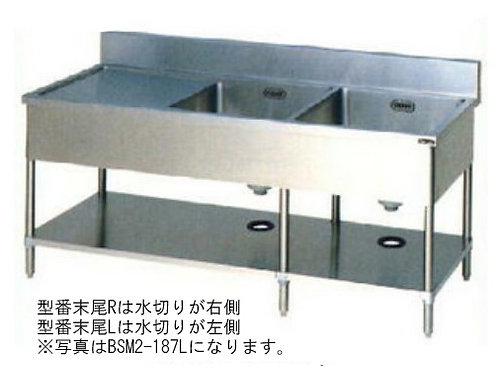 二槽水切付シンク BSM2-156L バックガード有り 幅1500×奥行600×高さ800