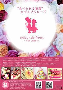 食べられる薔薇エディブルローズ表面-1.jpg