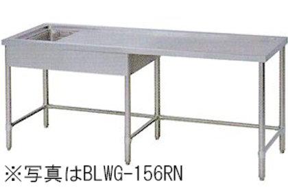 ゴミカゴ付下膳台シンク BLWG-156RN バックガード無し 幅1500×奥行600×高さ800