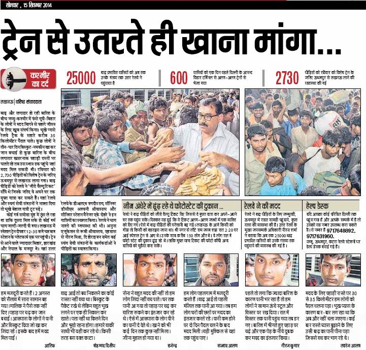 Hindustan Times Sep 15th 2014
