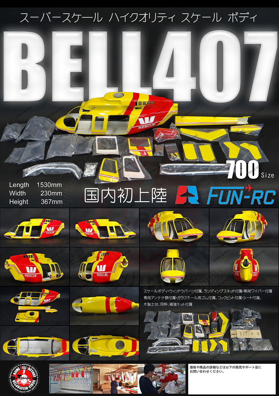 FUN-RC-Bell407-310-3.jpg