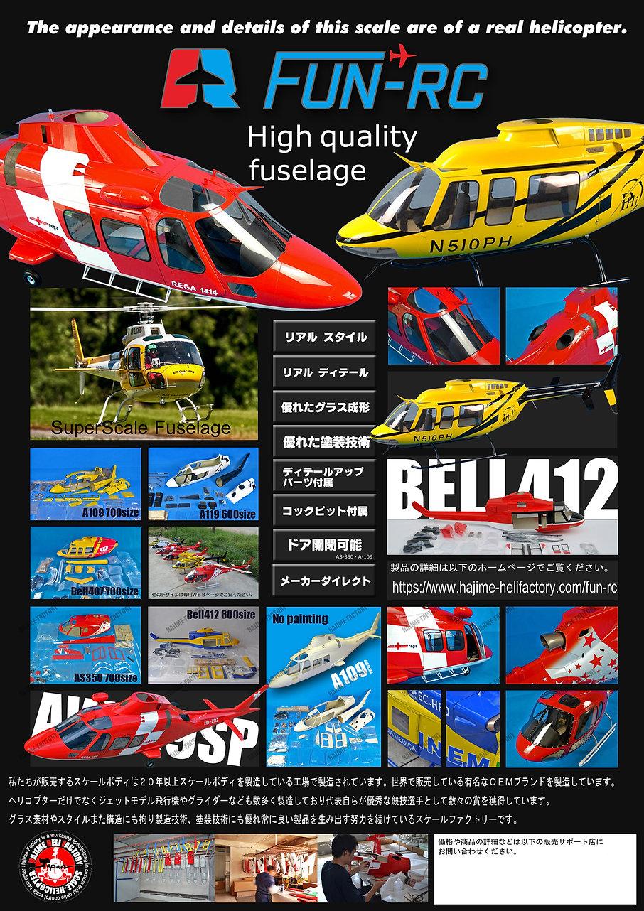 FUN-RC-Poster-Japan-2.jpg