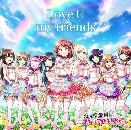 Album「Love U my friends」 収録曲「テレテレパシー」 ラブライブ!虹ヶ咲学園スクールアイドル同好会 天王寺璃奈(田中ちえ美)