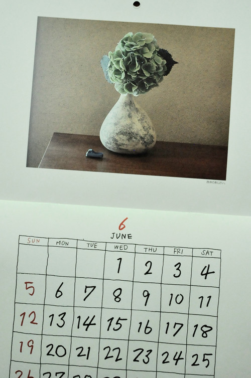 アルネカレンダー