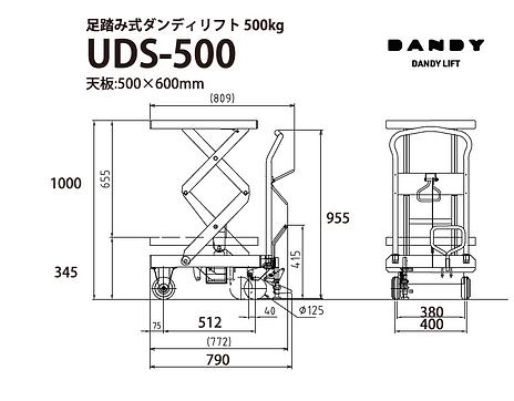UDS-500図面_ダンディリフト.png