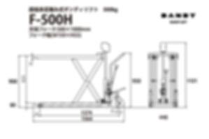F-500H図面_超低床ダンディリフト.png