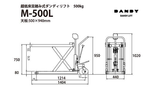M-500L図面_超低床ダンディリフト.png