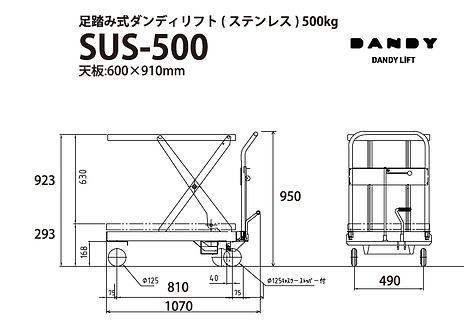 SUS-500図面_ステンレスダンディリフト.png