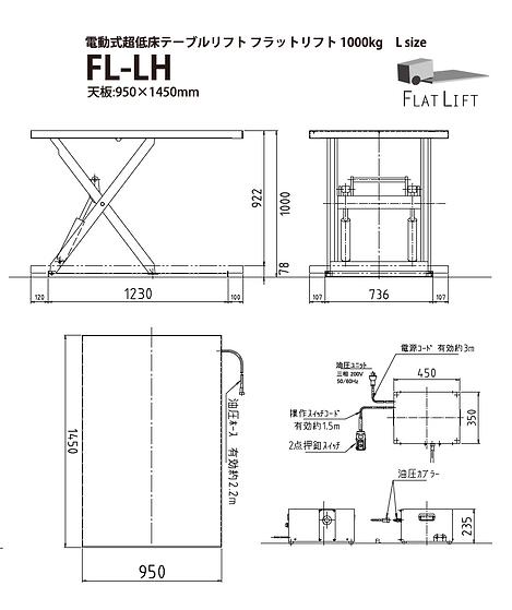FL-LH図面_フラットリフト.png