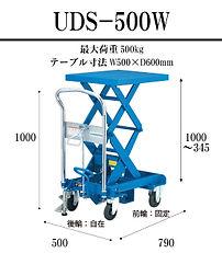 uds-500w.jpg