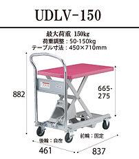 UDLV-150.jpg