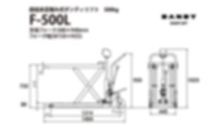 F-500L図面_超低床ダンディリフト.png