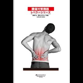 腰痛対策機器.png