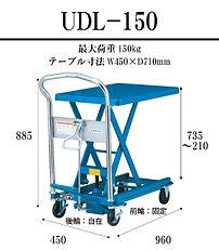 udl-150.jpg