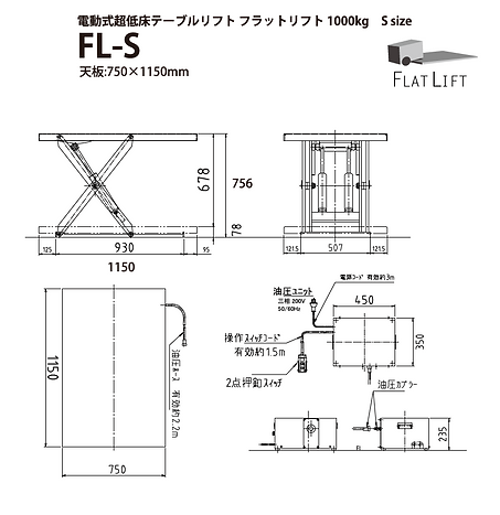 FL-S図面_フラットリフト.png