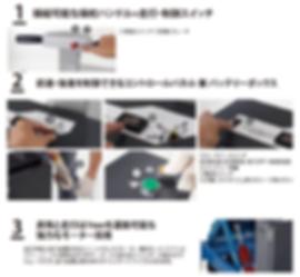 ML1000-02電動昇降台車説明.png