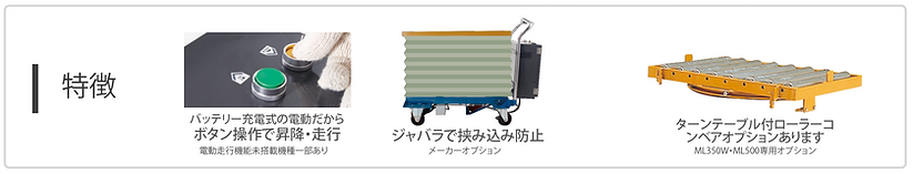電動ML特徴.png