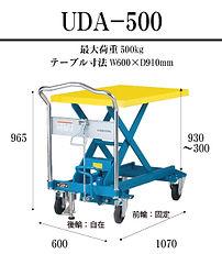 uda-500.jpg