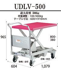 UDLV-500.jpg