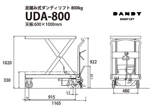 UDA-800図面_ダンディリフト.png