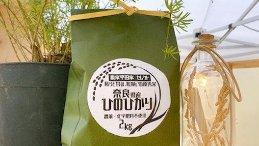 🌾自然米 ひのひかり 2㎏(奈良県産)