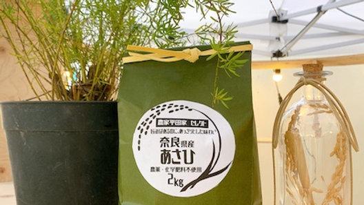 🌾自然米「あさひ」2㎏(奈良県産)-Rice「Asahi」−