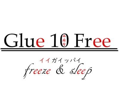 Glue 10 Free 西麻布