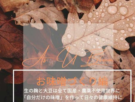 """As U Bloom Project """"MISO"""""""