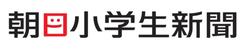 朝日小学生新聞 燕市