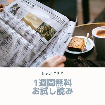 """alt=""""無料で試し読み"""""""