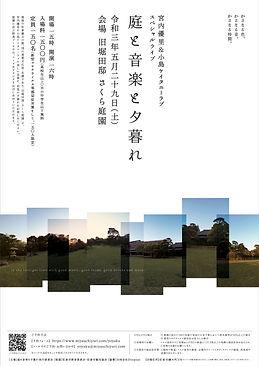庭と音楽と夕暮れ2021_A3ポスター (1).jpg