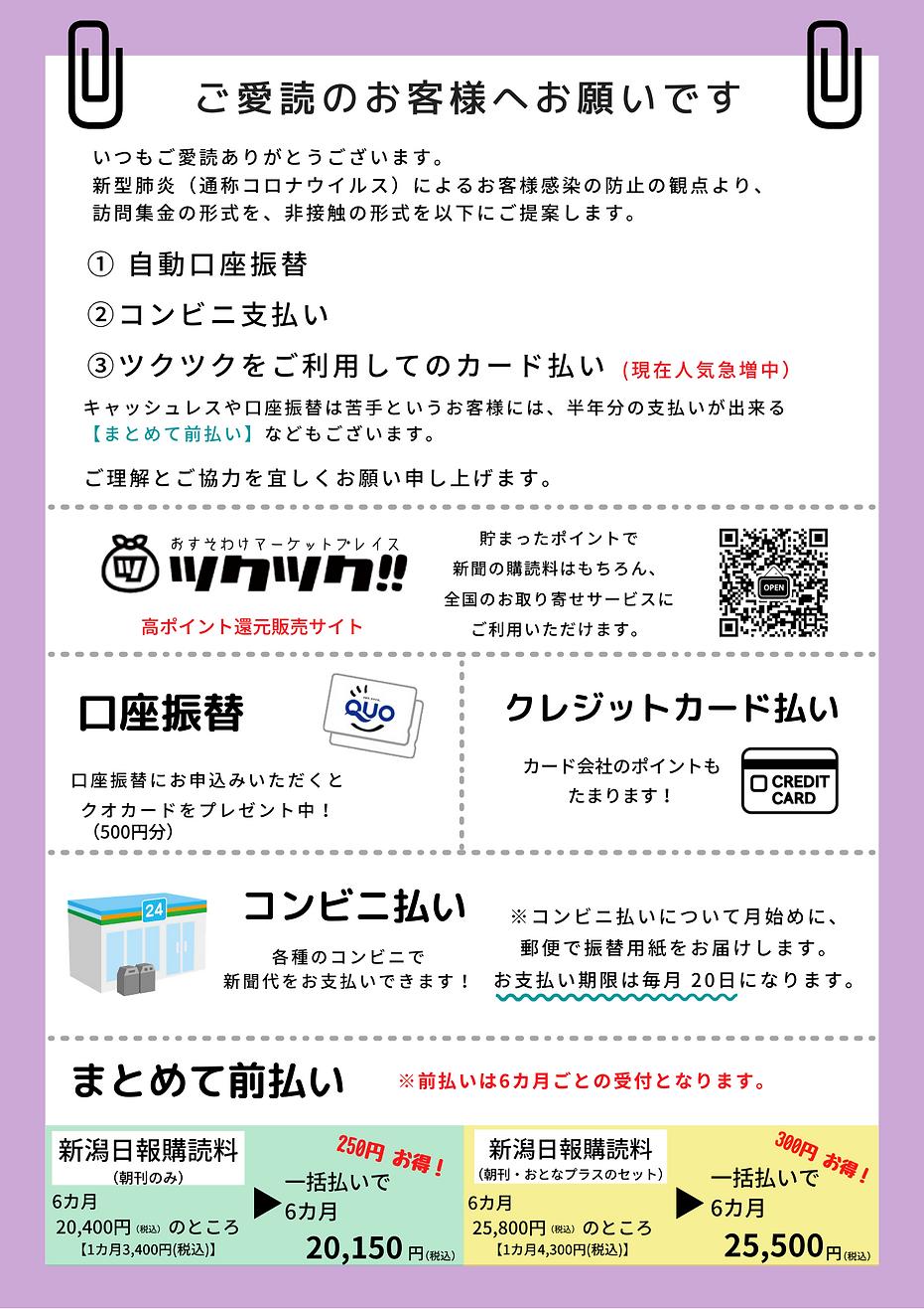 ホームページ用(3).png
