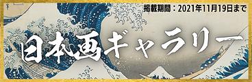 【HP】サブバナー:日本画ギャラリー20211119.png