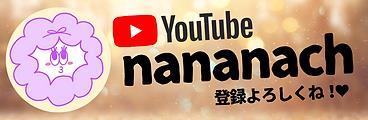 【HP】サブバナー:nananach.png