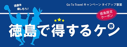 徳島で得する券.jpg