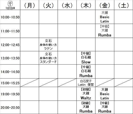 1月グループレッスン表2021.jpg