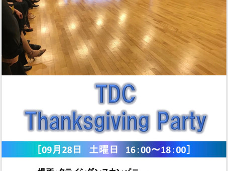 9月 Thanksgiving Party