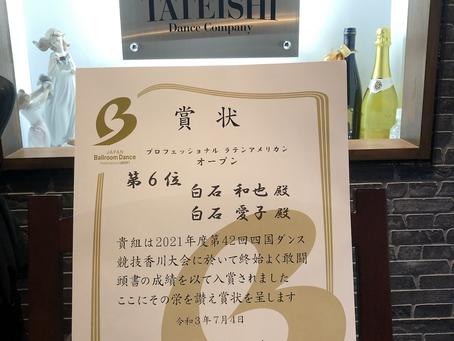 香川大会🕺💃