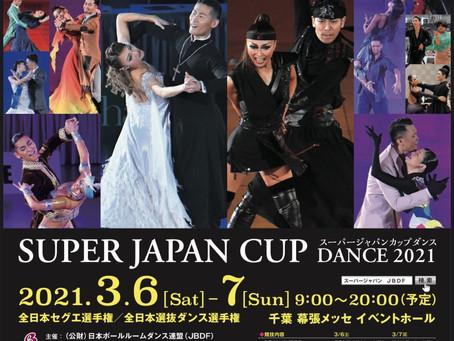 スーパージャパンカップ2021