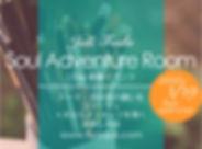 200119_Soul Adventure Room.jpg