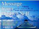 7/5開催イベント【Message From HigherSelf  ハイヤーセルフに聞く会】「2018年後半を自由自在に生きるために」