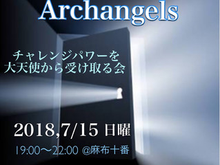 7/15開催イベント引寄せ新月スペシャル【チャレンジパワーを大天使から受け取る会】