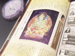 連載中の月刊ムー9月号発売中です