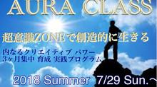 2018年7月スタート、オーラクラスが開催決定です!