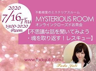 200716_MysteriousRoom_site.jpg