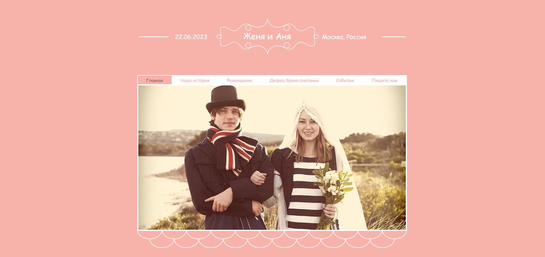 Пример свадебного сайта 3