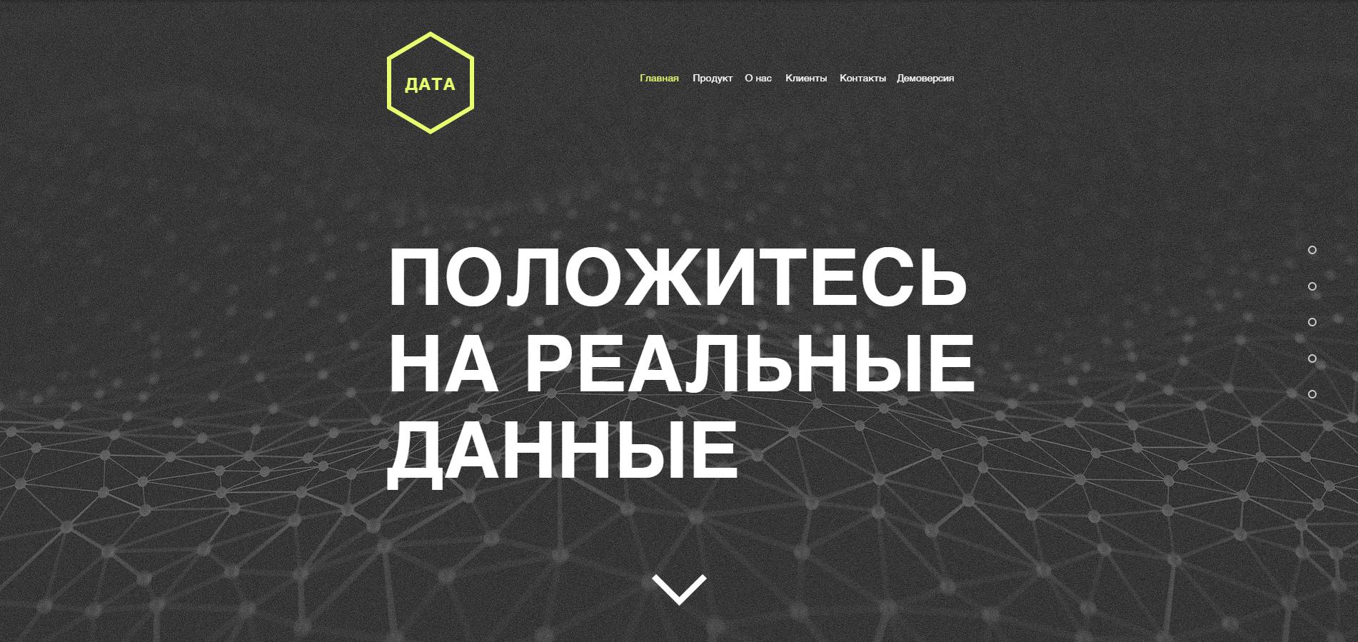 Пример сайта компании 1